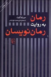 رمان به روایت رمان نویسان ميريام آلوت مترجم علی محمد حق شناس